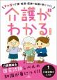 kaigo-01_cover_v7_ol