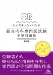 QB総内1st