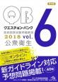QB医18_6
