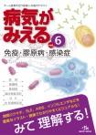 病気がみえるvol.6 免疫・膠原病・感染症