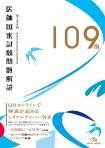 第109回医師国家試験問題解説