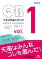 クエスチョン・バンク医師国家試験問題解説2017 vol.1