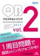 クエスチョン・バンク医師国家試験問題解説2017 vol.2