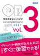 クエスチョン・バンク医師国家試験問題解説2017 vol.3