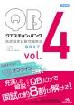 クエスチョン・バンク医師国家試験問題解説2017 vol.4