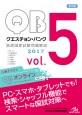 クエスチョン・バンク医師国家試験問題解説2017 vol.5