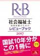 RB社福2017