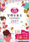 栄養QB2017