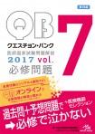 QB必修2017