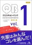 QB医学①2018