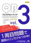 QB2018_3
