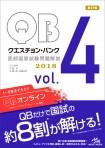 QB2018_函4