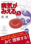 病みえ5-2