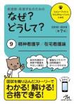 naze_cover_vol9-01_forShoei