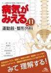 病気がみえるvol.11運動器・整形外科第1版