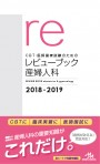 RB産_2018-19