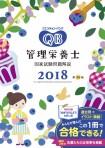 栄養QB2018