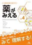 薬4-1版_カバー_書影用